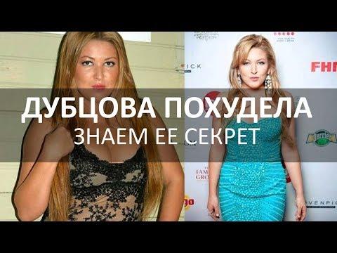 В Это Сложно Поверить! Как Похудела Ирина Дубцова