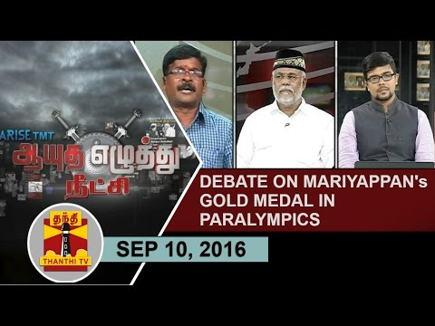 -10-09-2016-Ayutha-Ezhuthu-Neetchi-Debate-on-Mariyappans-Gold-Medal-in-Paralympics-Thanthi-TV