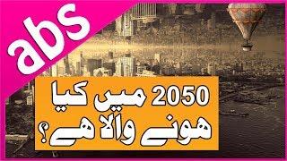 2050 mein kaisi hogi hamari duniya