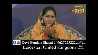 Jo Mangna Hai Usi Se Mago By Devi hemlata Shastri Ji 9627225222