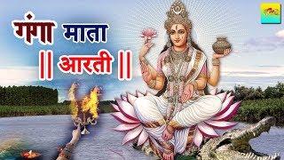 Gange Mata ( Aarti ) !!  Special 2018 !! Anjali jain !! Full HD Video