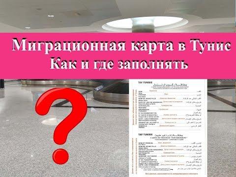 Виза в Тунис, правила въезда|Миграционная карта при въезде в Тунис