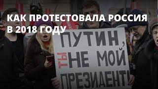 Как протестовала Россия в 2018 году