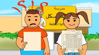 حمودي وفطومة إستلموا نتائجهم !!!  #بيت_أبو_حمودي