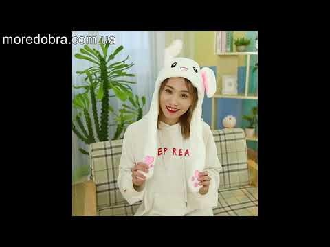 Смешная шапка с поднимающимися ушами (заяц, пикачу, стич) - оригинал Video #1
