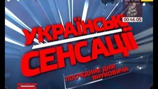 Українські сенсації. Останні дні Януковича