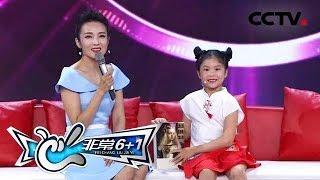 《非常6+1》八岁小女孩会五国语言,超越翻译官爸爸快乐学外语 20190805   CCTV综艺