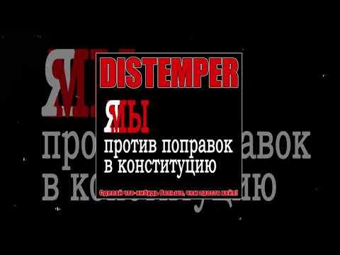 Distemper - Сделай что-нибудь больше, чем просто хайп (Официальная премьера трека)