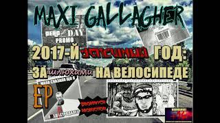 Maxi Gallagher - Пиздастрадалец (песня)
