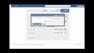 شرح التسجيل في الفيس بوك facebook