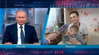 Ивановец задал вопрос Путину