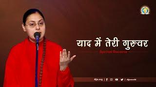 Yaad Mein Teri Guruvar | याद में तेरी गुरुवर | Satsang by Sadhvi Vaishnavi Bharti Ji | DJJS