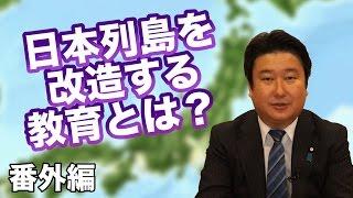 番外編 日本列島を改造する教育とは?