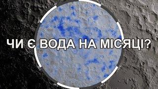 Чи є вода на Місяці?