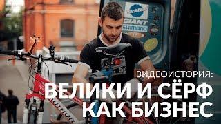 Как зарабатывать на ремонте велосипедов и серфе в Москве