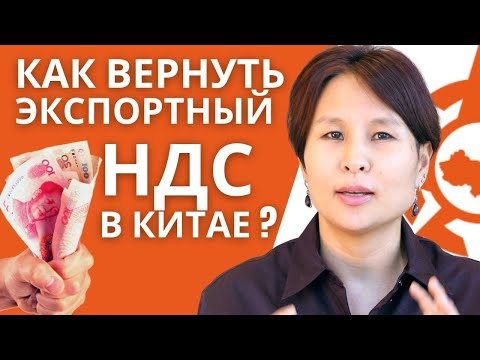 Возврат НДС в Китае (при экспорте): вся базовая информация в одном видео!