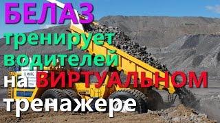 БЕЛАЗ тренирует водителей на ВИТРУАЛЬНОМ тренажере!!
