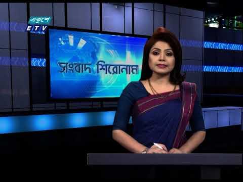 04 PM News Headline || বিকেল ০৪টার সংবাদ শিরোনাম || 01 March 2021 || ETV News