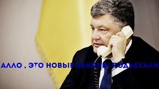 Новые законы в Украине 2017