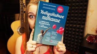 ЧИТАЕМ: ИНТУИТИВНОЕ ПИТАНИЕ/ С. Бронникова