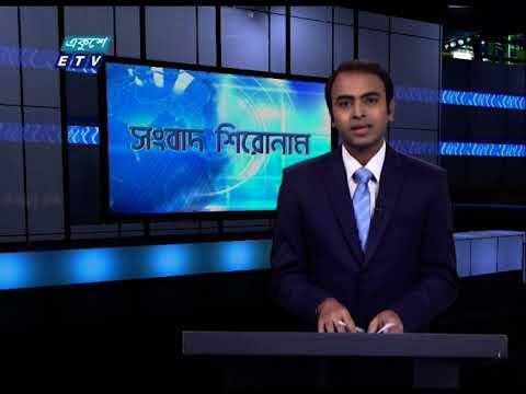 04 PM News Headline || বিকেল ০৪টার সংবাদ শিরোনাম || 04 March 2021 || ETV News