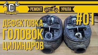 Ремонт мотоцикла Урал #01 - Дефектовка головок цилиндров