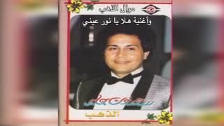 ElDahab سعدون جابر - موال الذهب و أغنية هلا يا نور العين تحميل MP3