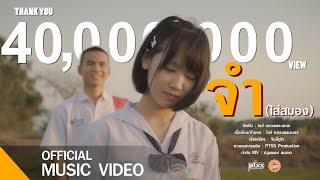 จำ(ใส่สมอง ) - ไอซ์ หลวงพระเนตร [ Official MV ]
