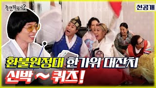 [환불원정대 선공개 - 선불원정대] 환불원정대의 오답난무 방석 퀴즈🙆♀️(Hangout with Yoo - refund sisters)