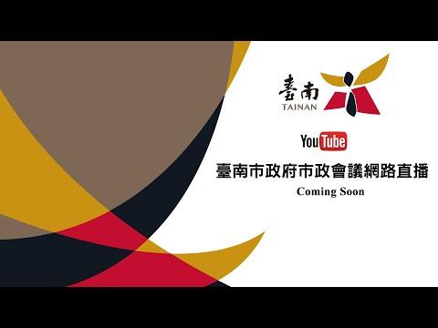 20211012 臺南市政府第512次市政會議