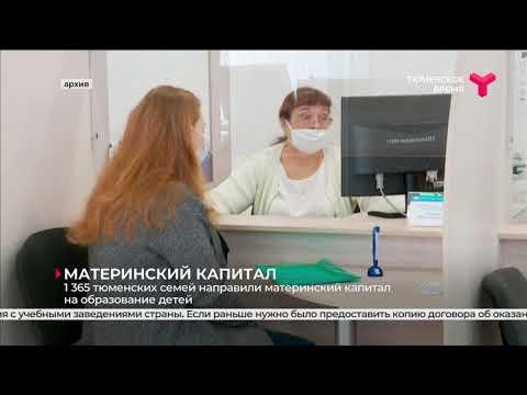 Материнский капитал на образование / Тюмень