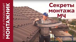Инструкция по монтажу металлочерепицы Гранд Лайн