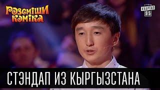 Стэндап из Кыргызстана   Рассмеши комика 2016