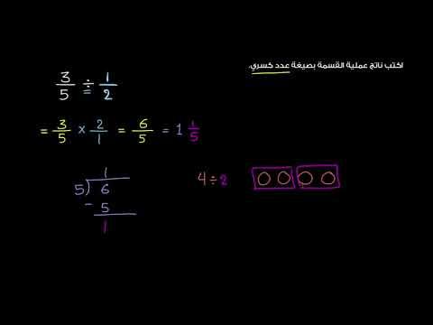 الصف السادس الرياضيات العمليات الحسابية مثال على قسمة الكسور