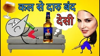 What Happened After Drink Daru || Side Effects of Desi Daru ||  Animated Comedy Video Ft Peru Point