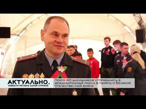 Актуально Псков / 05.05.2021