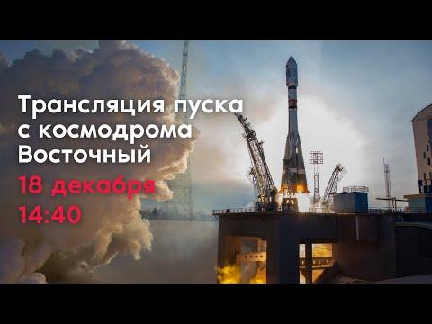 Прямая трансляция запуска спутников OneWeb на космодроме Восточный