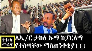 Ethiopia : ለኢ/ር ታከለ ኡማ ከፓርላማ የተሰጣቸው ማስጠንቀቂያ !!!