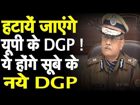 Hathras पर लापरवाही DGP हितेश चंद्र अवस्थी पर भारी।ये होंगे नये पुलिस प्रमुख।UP DGP will be removed