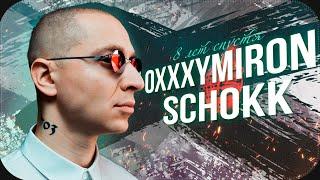 OXXXYMIRON vs SCHOKK: 8 ЛЕТ СПУСТЯ