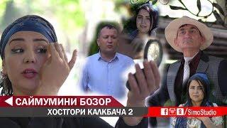 Саймумини Бозор - Хостгори калкбача кисми 2 | Saymumini Bozor - Khostgori Qalqbacha 2019