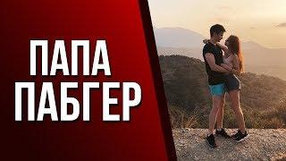 SMORODINOVA И DRAINYS В PUBG ПАТИ ТОП 1   DRAINYS - ПАПКА ПАБГЕР   Лучшее Smorodinova