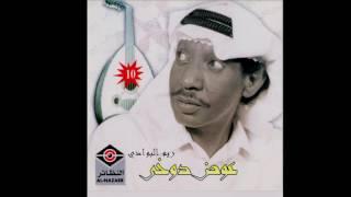 عوض دوخي - صوت ريم البوادي