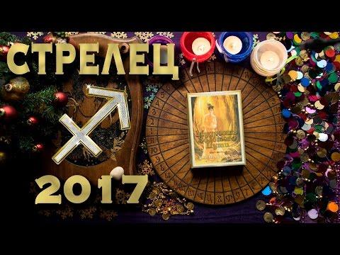 Год кого 2017 год по гороскопу