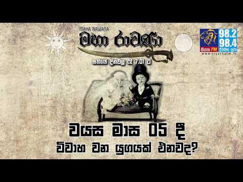 MAHA RAVANA | SIYATHA FM - EPISODE 152