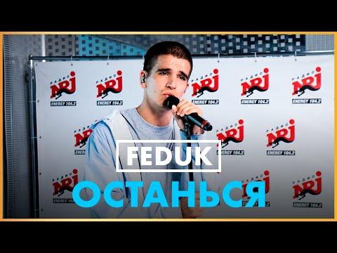 FEDUK — ОСТАНЬСЯ (Live @ Радио ENERGY)