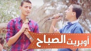 تحميل اغاني اوبريت الصباح - the morning - مؤسسه عيون الفن | قناة كراميش MP3