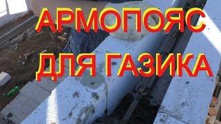 2 вида АРМОПОЯСА для стен из газоблоков+установка ШНУРКА для  ФРОНТОНА+СТРОЙКА - БЕДА продолжается.