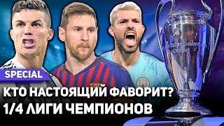 🏆 Кто пройдет в 1/2 Лиги Чемпионов?