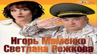 И.Маменко и С.Рожкова • У телевизора /Смотри-ка Вань/